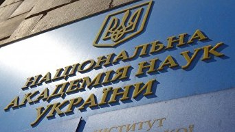 Национальная академия наук Украины
