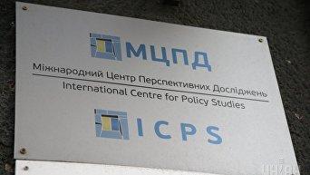 Международный центр перспективных исследований в Киеве