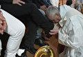 Папа Римский омыл и поцеловал ноги бывшим мафиози