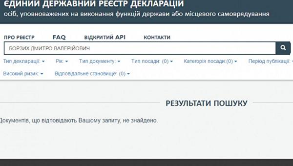 Из реестра НАПК исчезла декларация заместителя главного военного прокурора Дмитрия Борзых