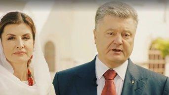 Пасхальное поздравление президента Порошенко. Видео