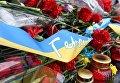 Цветы возле Мемориала с портретами Героев Небесной Сотни на улице Институтской в Киеве