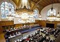 Заседание Международного суда ООН