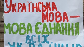 Митинг возле КГГА об использовании украинского языка