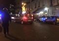 Смертельная перестрелка в центре Парижа. Видео