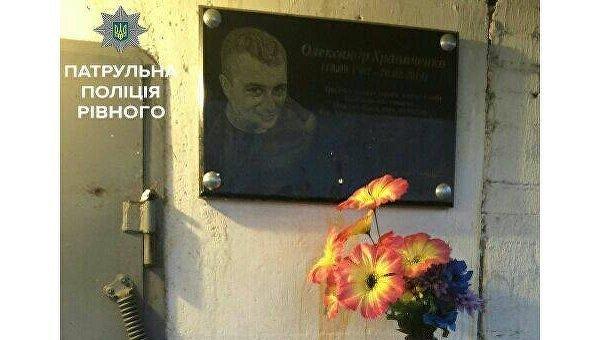 Мемориальная доска герою Небесной Сотни, которую забросал яйцами пенсионер