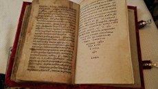 Книга Апостол 1574 года