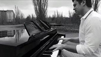 Известный пианист снял клип в Чернобыле