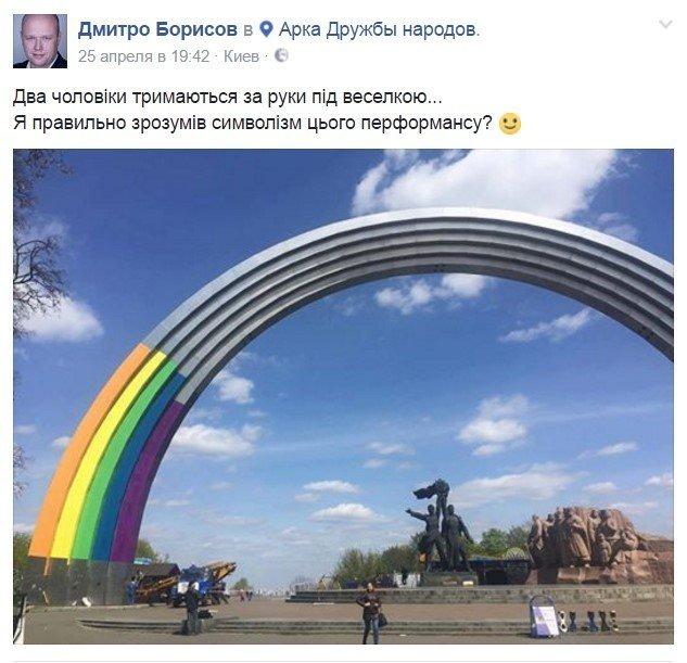 ВКиеве «Правый сектор» приостановил раскраску арки Дружбы народов: «Пропаганда ЛГБТ»