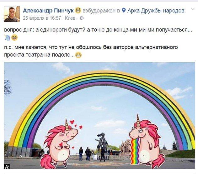 ВКиеве заблокировали раскрашивание Арки Дружбы народов: появились фото