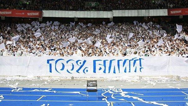 Болельщики Динамо. Архивное фото