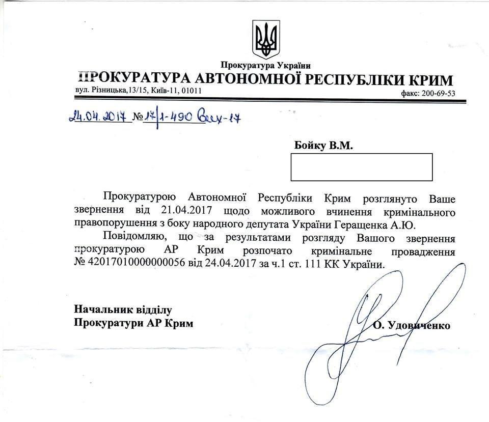 Против Геращенко завели уголовное дело загосизмену