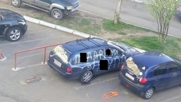 Исписанная нецензурными словами иномарка в Одессе