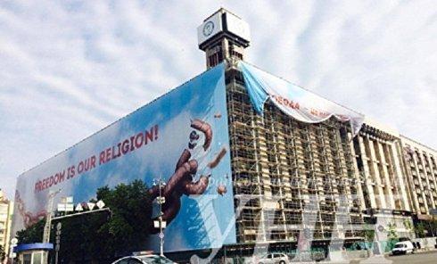 Киевский Дом профсоюзов накрыли большим панно к Евровидению-2017