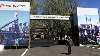 Енакиевский металлургический завод в Донецкой области возобновил свою работу