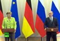 Пресс-конференция Меркель и Путина по итогам встречи в Сочи. Видео