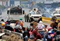 Стычки демонстрантов с полицией во время протестов в Венесуэле