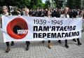 День памяти и примирения в Украине. Архивное фото