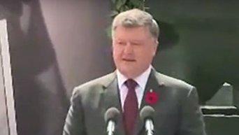 Порошенко поздравил украинских защитников с Днем памяти и примирения