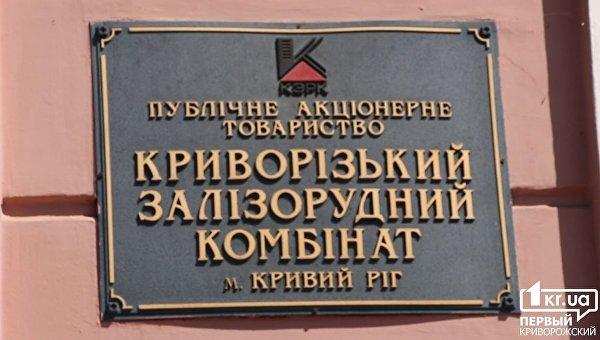 Страйк шахтеров вКривом Роге: горняки перекрыли железную дорогу