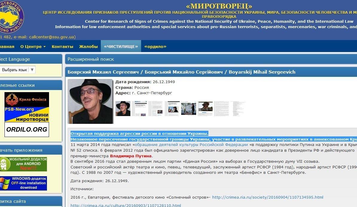Боярский попал вбазу украинского сайта «Миротворец»