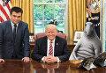 Встреча Климкина и Трампа ФОТОЖАБЫ