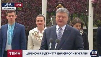 Порошенко выступил на церемонии открытия Дня Европы в Украине