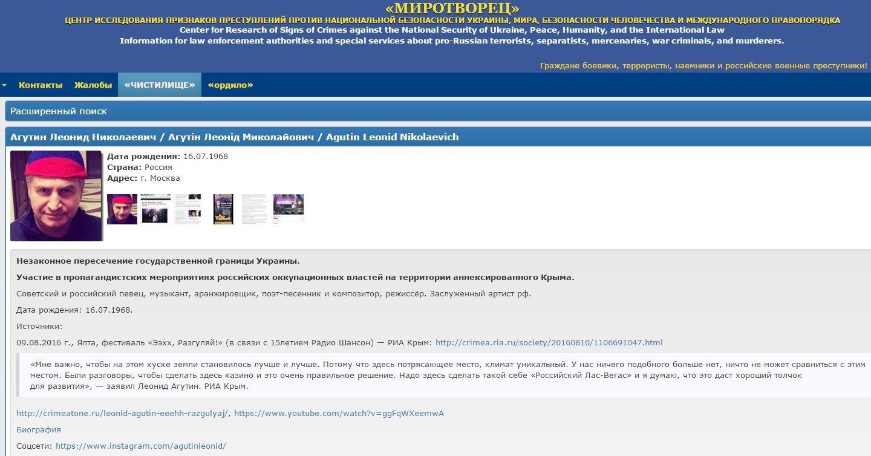 Леонид Агутин оказался в«чистилище» украинского «Миротворца»