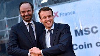 Президент Франции Эммануэль Макрон и премьер-министр Франции Эдуар Филипп