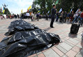 Под Верховную Раду принесли трупы в полиэтиленовых пакетах