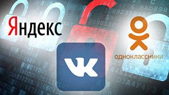 Яндекс ВКонтакте Одноклассники