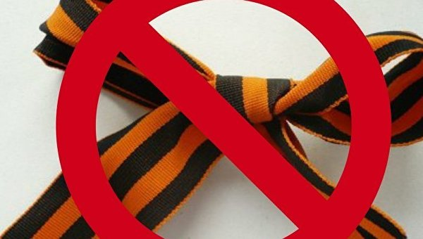 Запрет георгиевской ленты в Украине