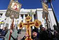 Под ВР призвали депутатов не принимать антирелигиозные законопроекты