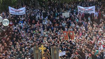 Под Радой прошел митинг против церковных законопроектов