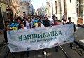 Масштабный парад вышиванок во Львове