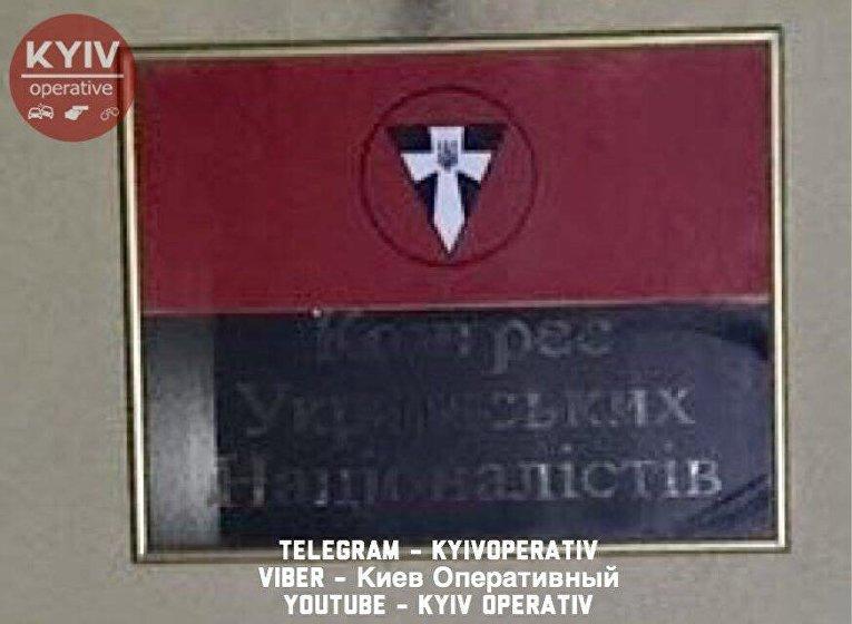 Взрыв у офиса Конгресса украинских националистов в Киеве