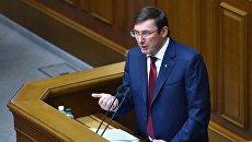 Отчет генерального прокурора Юрия Луценко в Раде