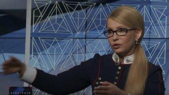 Юлия Тимошенко о свободе слова в Украине. Видео