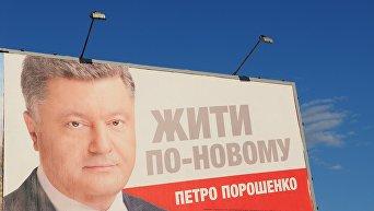 Билборды с кандидатами в президенты Украины