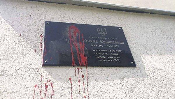 Вандалы облили красной краской памятную доску Евгению Коновальцу