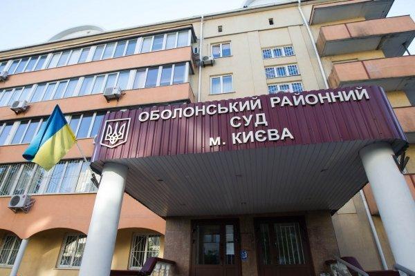 Оболонский районный суд г. Киева