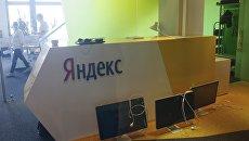 Обыск в офисе Яндекса