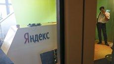 Обыск в офисе Яндекс