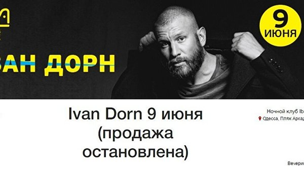 В Одессе отменили концерт Ивана Дорна