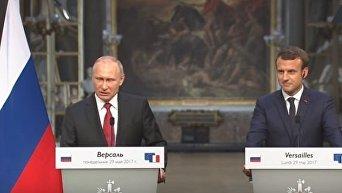 Пресс-конференция Владимира Путина и Эммануэля Макрона. Видео