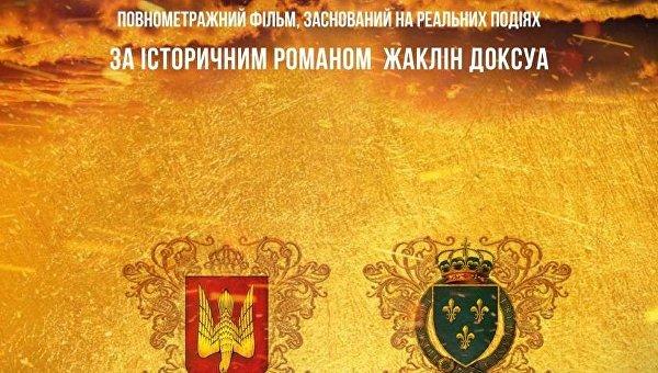 Украина совместно с Францией снимут фильм об Анне Киевской