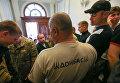 Дело Коцабы: стычки сторонников и радикалов у суда