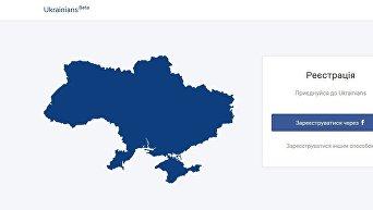 Социальная сеть Ukrainians