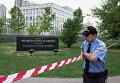 Взрыв у посольства США в Киеве