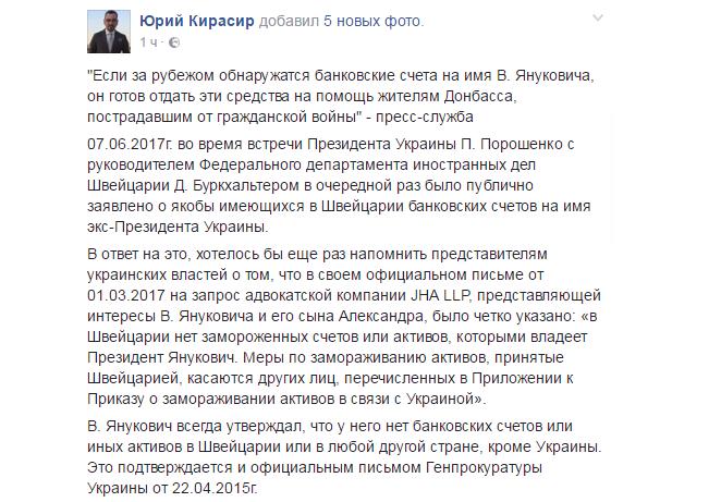 УЯнуковича обещали передать жителям Донбасса «мифические миллиарды долларов»